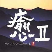 Healing Collection II - Various Artists (CD 2002) - $17.00