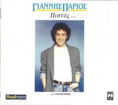 Yiannis Giannis PARIOS PISTOS 13 tracks Greek CD - $10.99