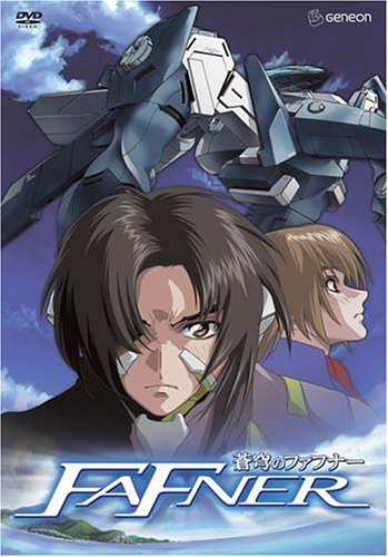Fafner Vol. 1: Arcadian Project DVD Brand NEW!