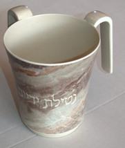 Netilat Yadayim Natla Hand Washing Cup Mock Marble Gray Brown Plastic Judaica image 2