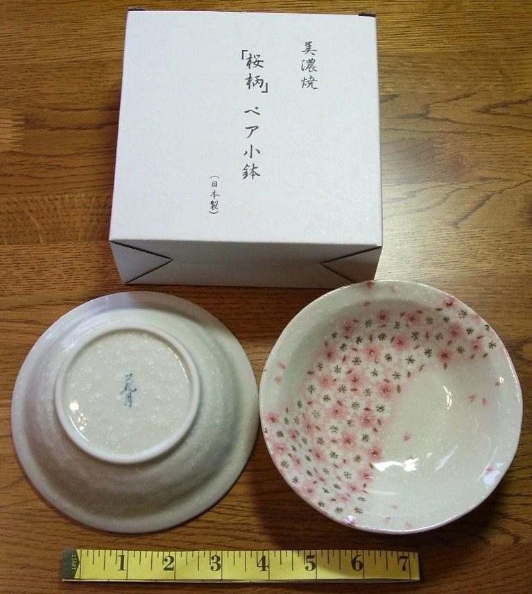 Japanese Flower Moon Ceramic Bowls Set of (2) New/Box!