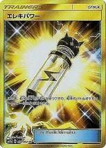 *Pokemon card game / PK-SM7A-071 electric power UR - $24.07