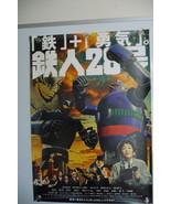 2005 TETSUJIN 28 LIVE ACTION MOVIE B2 MOVIE POSTER gigantor manga gundam... - $95.00