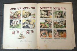 Judaica Pesach Passover Haggadah Illustrated P. Schlesinger 1927 Hebrew German image 10