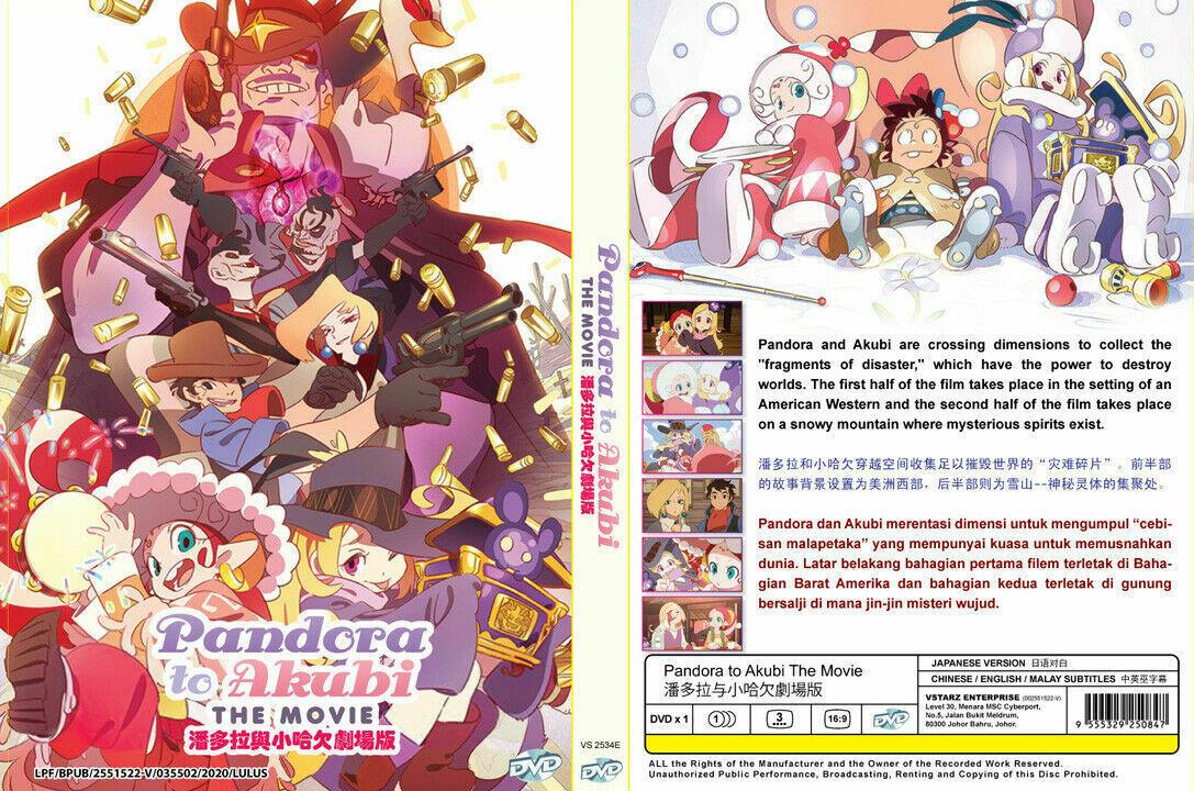 Pandora to Akubi The Movie - Anime DVD Ship Out From USA