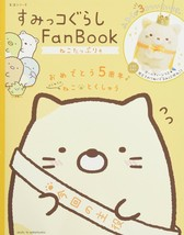 San-X Sumikko Gurashi Fan Magazine Book neko Cat from Japan - $34.73