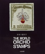 World Orchid Stamp Catalog Book - $54.68