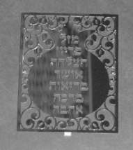 Judaica Kabbalah 7 Blessings Laser Cut Pomegranate Hebrew Wall Hang image 3