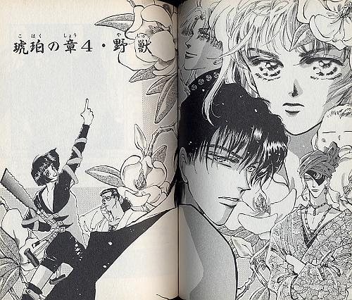 Basara Volume 16, by Yumi Tamura, Japanese Manga +English