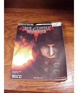 Dirge of Cerberus Final Fantasy VII Strategy Guide Book for Playstation ... - $9.95