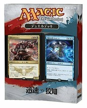 """*Magic: The Gathering Duel deck """"rapid vs cunning"""" Japanese version - $35.17"""