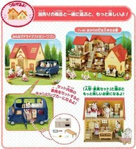 *Sylvanian Families house for the first time of Sylvanian Families DH-05 - $84.81