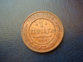 Coin From Collection Russland Russia Empire 1 KOPEK kopeck 1914 - $6.96