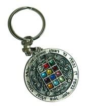Judaica Keyring Keychain Key Holder Round Hoshen Plate High Priest Stones Israel image 2