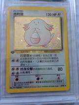 Chansey Chinese 1st Ed. Base Pokemon Holo 3/102 Beckett BGS 9 MINT! Poke... - $82.80