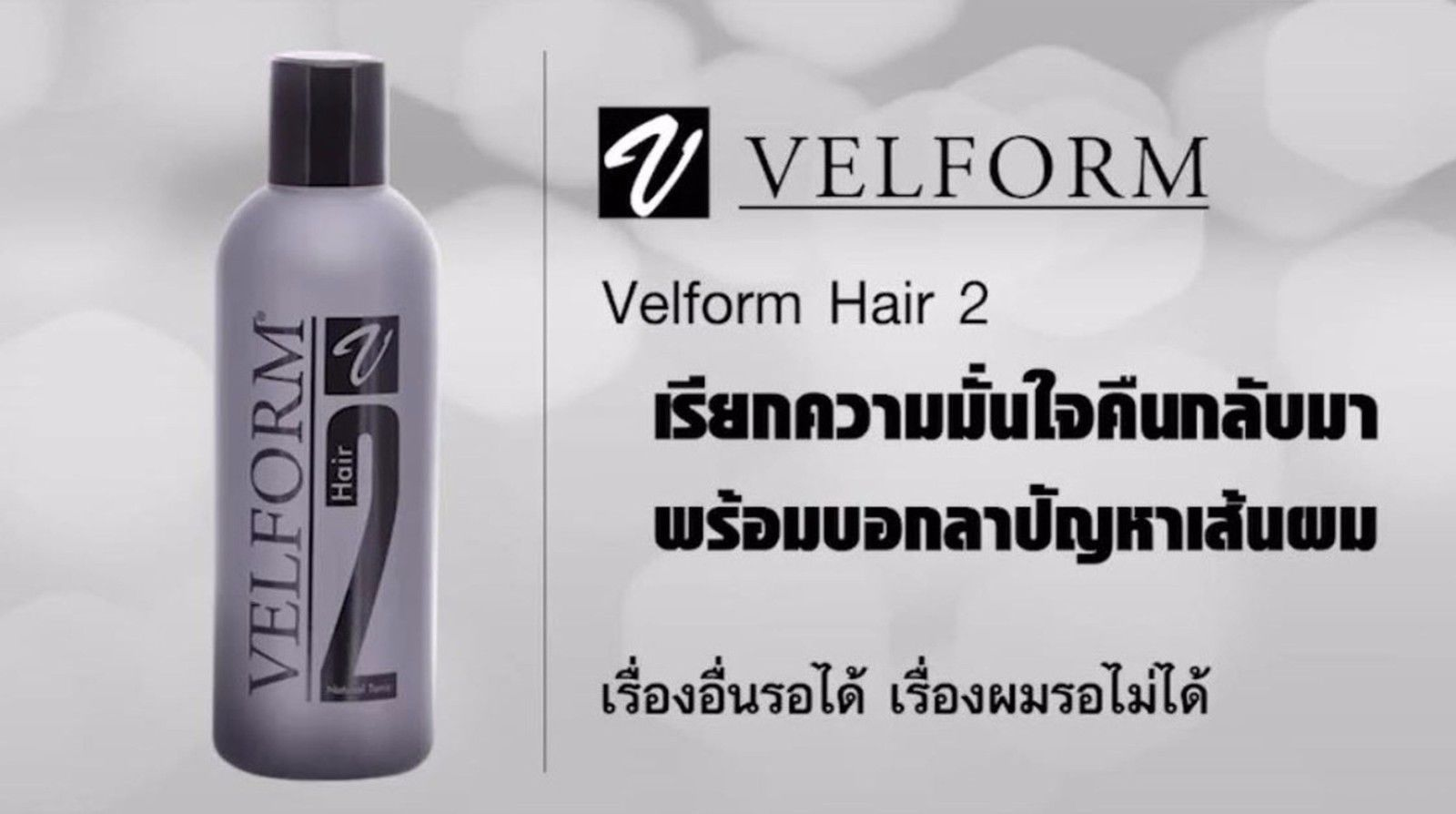 New Velform Hair Care Formula 2 Hair Growth Stop Hair Loss Hair Fall 200 Ml.