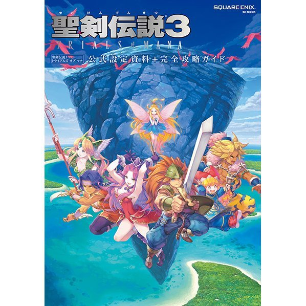 Primary image for Trials of Mana 3 Switch PS4 SNES Setting Material + Strategy Guide Art Book JPN