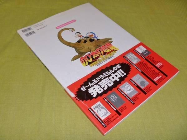 Illustrations of Fujiko Fujio - Doraemon: Nobita's Dinosaur (NOBITA NO KYORYU)