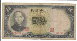 ANTIQUE 1936 CENTRAL BANK OF CHINA TEN YUAN BANKNOTE - $10.00