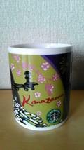 Starbucks Japan Area limited Kanazawa mug 2007 - $150.00