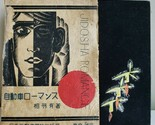 Japanese JIDOSHA ROMANCE Travel Book Black Velour Cover 239 pages Japan Tourist - $42.70