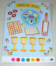 Judaica Pesach Passover Color by Numbers Creation Stickers Children Teaching Aid image 2
