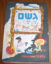 Israel Raphael Saporta Geshem Children Booklet Vintage 1st Ed. Hebrew 1950-60