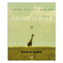 [Photo Book] Africa The Colorful :The most  wonderful way to meet Africa... - $46.38