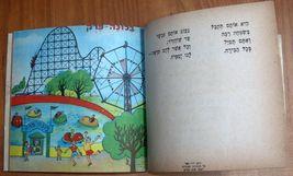 Vintage David Pe'er Children Stories Collection Book Hebrew Israel 1960's image 6