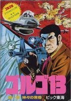 Golgo 13: Part 1, Kamigami no Tasogare, Famicom (Japanese Import) [video game]
