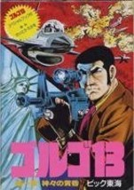 Golgo 13: Part 1, Kamigami no Tasogare, Famicom (Japanese Import) [video... - $60.81