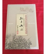 Sun Zi's Art Of War in English&Chinese Silk Limited Gift Edition w Cert. - $1,000.00