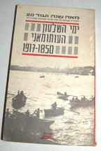 1968 3 Book Set in Box Photographed History of Eretz Israel Hebrew Judaica image 6