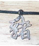 Chinese Horoscope Pendant Year of the Boar NEW UNUSED - $5.94