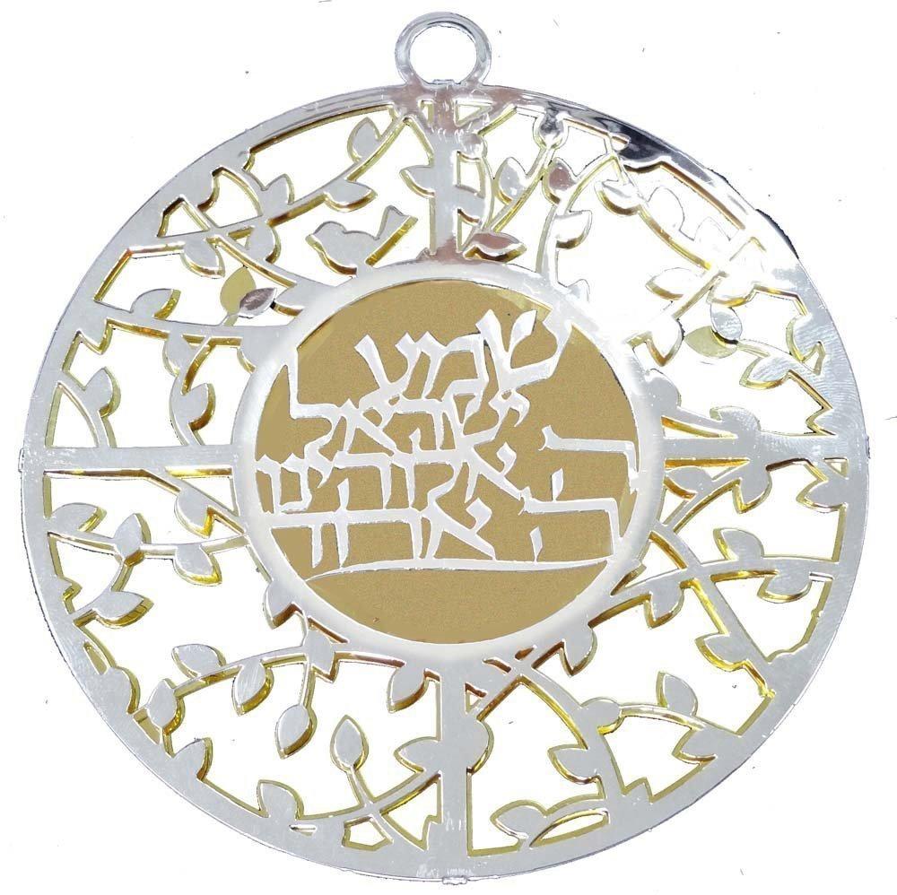 Judaica Kabbalah Round Wall Hang Hebrew Silver 24k Gold Plated Shema Israel