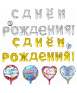 Foil Balloons Crown Pattern Latex Balloon Round Russian Happy Birthday L... - $3.43+