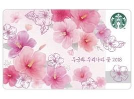 Starbucks Korea 2018 Rose of Sharon Card - $2.48