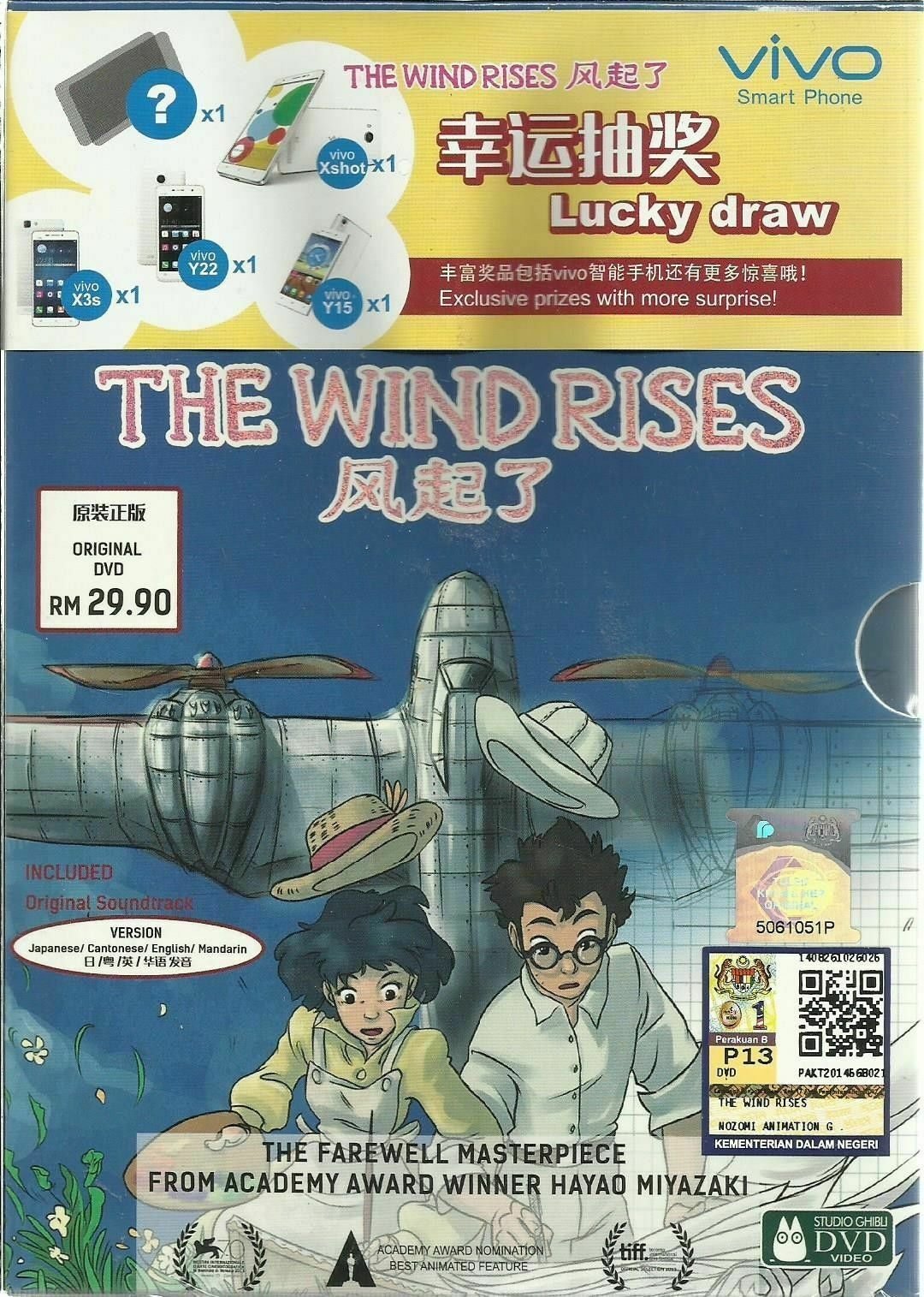 The Wind Rises + Original Soundtrack Anime DVD by Studio Ghibli Ship From USA