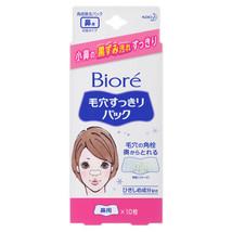 Kao Biore Nose Cleansing Blackheads Pore Strips White _ 10 Sheets