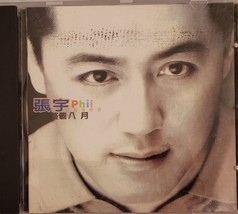 Phil Chang The Whole August 1997 CD - $14.95