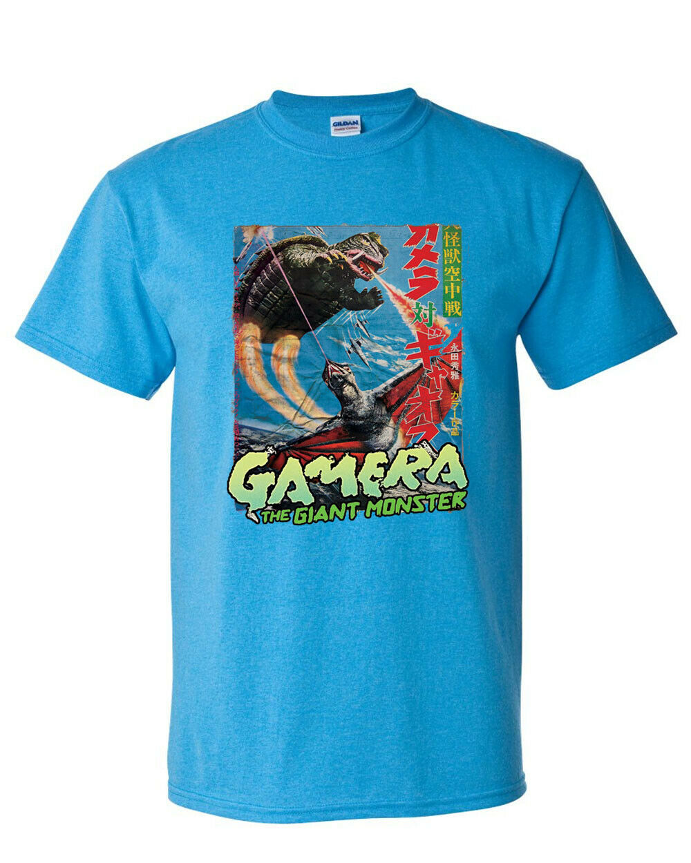 Gamera The Giant Monster T Shirt retro Japanese science fiction film graphic tee