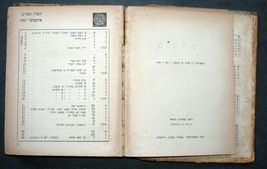 1952 Israel Hebrew Moladeti Youth Yearly Illustrated Photo Book Vintage KKL JNF image 3