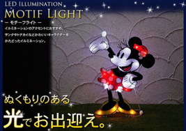 ❦Disney Minnie Mouse 2D LED Illumination Light Garden light Wall Christmas FS❦ - $226.71