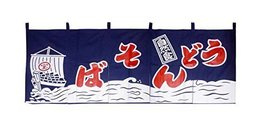 Sushi Curtain Japanese Doorway Room Divider Business Curtain - $40.41