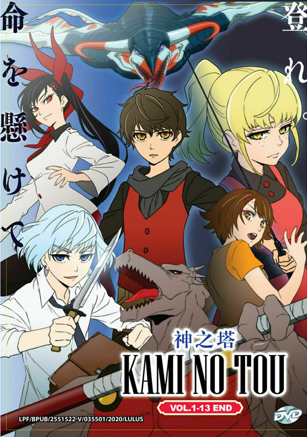 Kami no Tou Tower of God DVD Eps. 1 to 13 end with English Dubbed Ship From USA