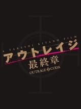 Outrage Coda Final Episode Special Edition English Subtitles