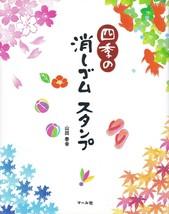 Seasonal Eraser Stamps by Yasuyuki Yamada Japanese Craft Book Japan - $21.29
