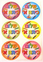 Judaica Hebrew School Shalom Kita Alef 60 Stickers Children Teaching Aid Israel image 2