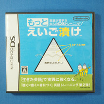 Eigo ga Nigate na Otona no DS Training (Nintendo DS, 2006) Japan Import - $5.23