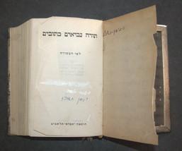Lot of 3 Bible Siddur Hebrew Metal Binding Vintage Prayer Book Judaica Israel image 6